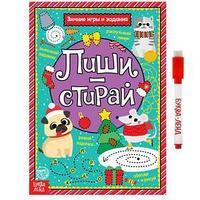 Многоразовая книга с маркером 'Пиши-стирай. Зимние игры и задания', 12 стр.