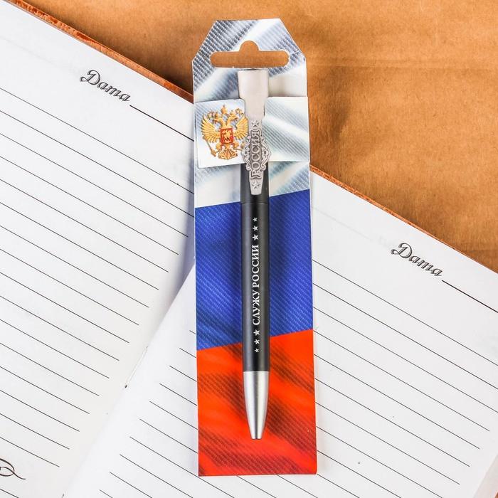 """Ручка на открытке """"Служу России"""""""