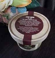 """Сухая маска для лица """"Секрет кофейного жёлудя"""" для сухой и нормальной кожи., 160 г"""