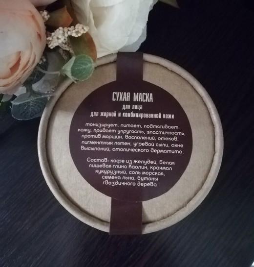 """Сухая маска для лица """"Секрет кофейного жёлудя"""" для жирной и комбинированной кожи, 160 г"""