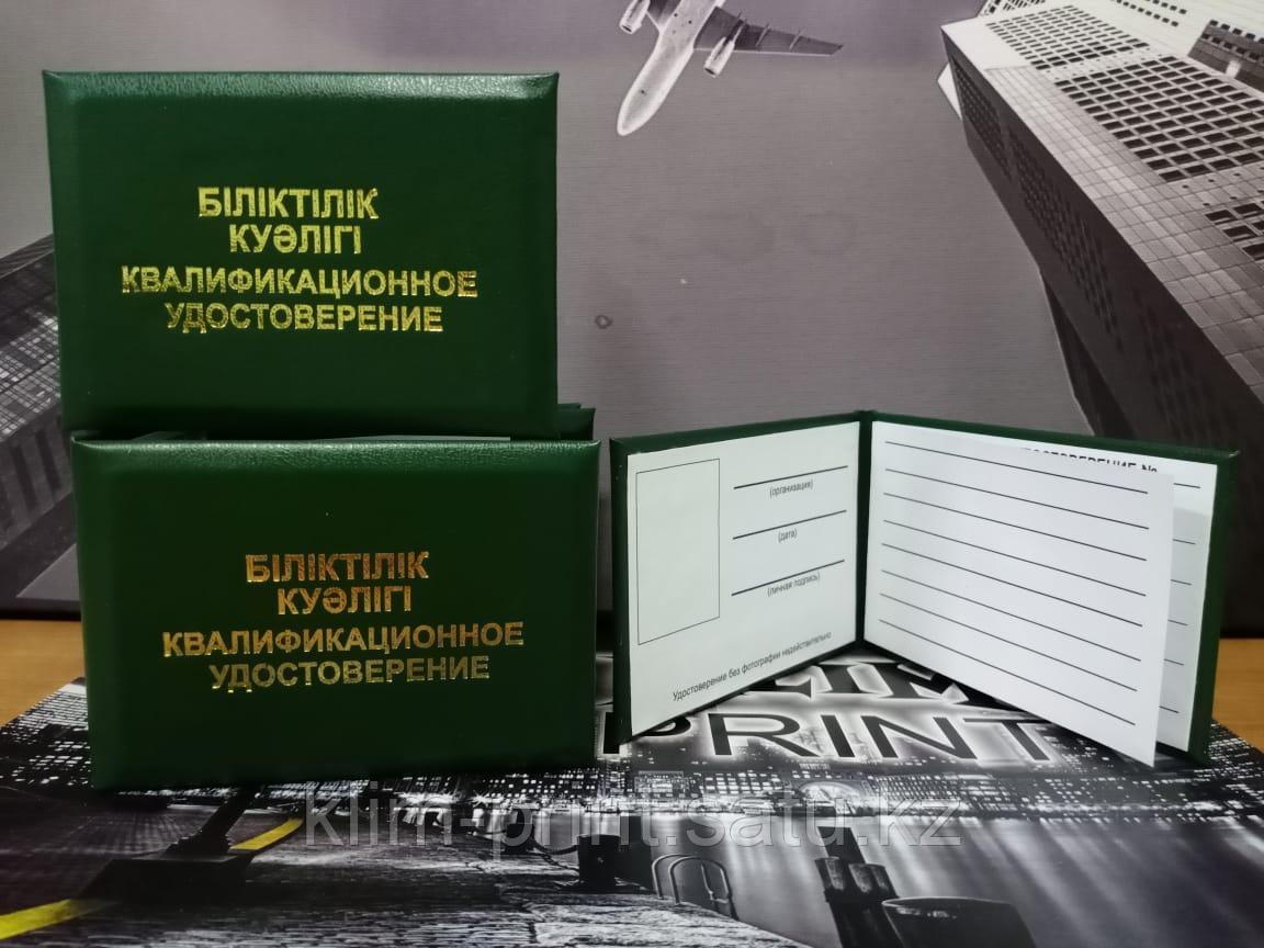 Служебные удостоверения,Алматы,срочно,под заказ,служебные