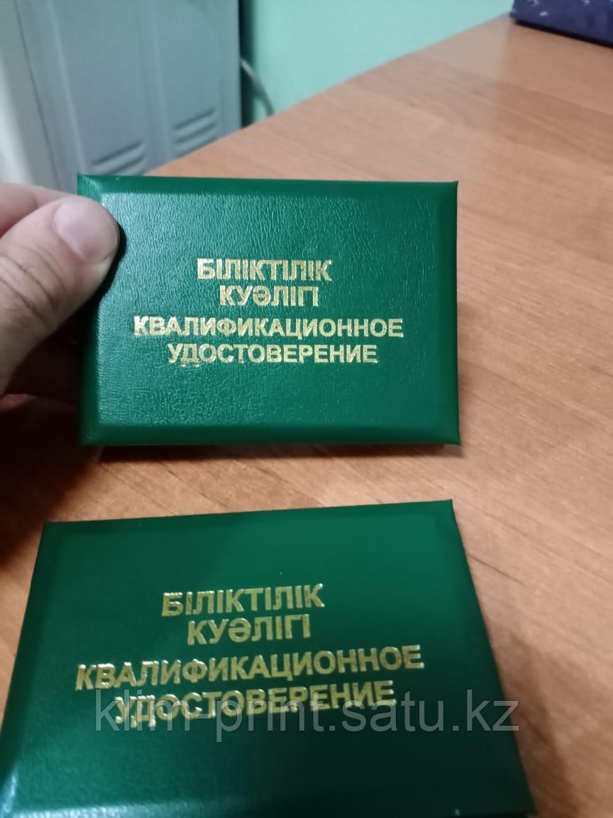 Служебные удостоверения+ Алматы+ срочно+ под заказ+служебные