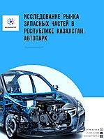 Исследование рынка запасных частей в Республике Казахстан. Автопарк