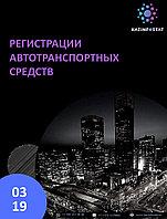 Отчет о регистрации и выбытии автотранспортных средств на территории РК