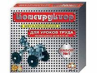 Конструктор металлический № 1 для уроков труда, 206 деталей