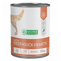 Влажный корм для собак всех пород Nature's Protection with Beef & Duck Hearts с говядиной и утиным сердцем