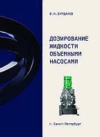 «Дозирование жидкости объемными насосами»,  Автор: к.т.н. Бурданов В.Н.,ген.директор ООО «ЗДТ «Ареопаг