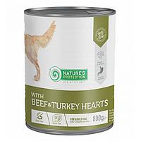 Влажный корм для собак всех пород Nature's Protection with Beef&Turkey Hearts с говядиной и сердечками индейки