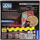 Настольная игра: Exit Квест. Убийство в восточном экспрессе, фото 2