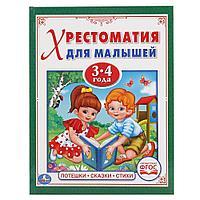 """Развивающая книжка «Потешки. Сказки. Стихи. Басни. Хрестоматия для малышей 3-4 года"""""""