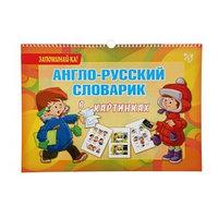 Англо-русский словарик в картинках. Илюшкина А. В.