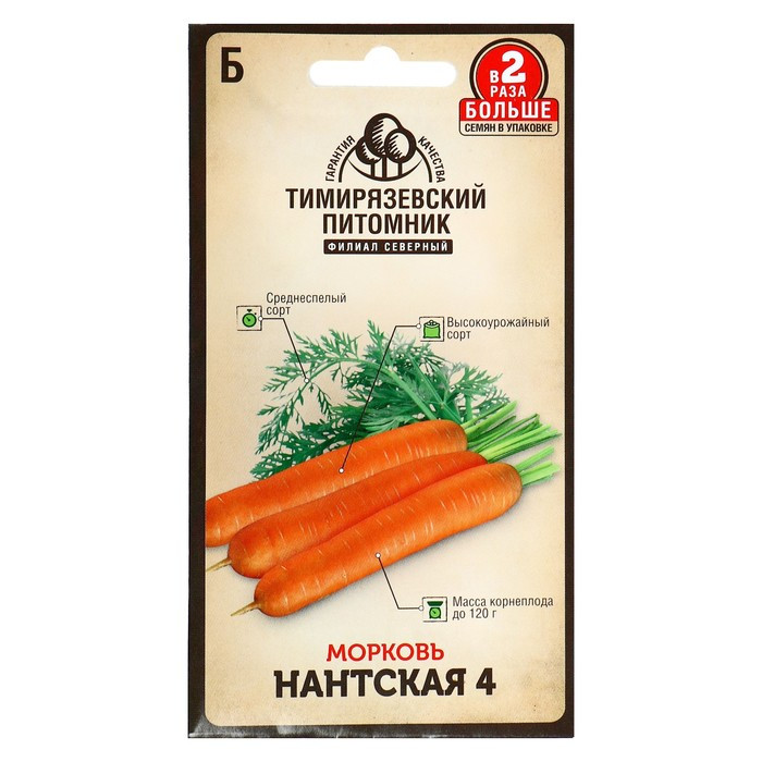 """Семена Морковь """"Нантская 4"""" средняя, 4 г"""