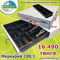 Денежный ящик Меркурий 100.1 (Кассовый ящик)