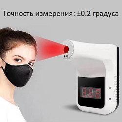 K3 Infrared Thermometer - Стационарный настенный инфракрасный термометр