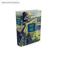 Иностран.литература. Больш.книги. Север и Юг. Гаскелл Э.