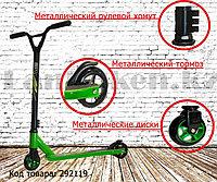 Трюковой самокат усиленный с металлическим хомутом и дисками черный с зеленым рулем (диаметр колеса 110 мм)