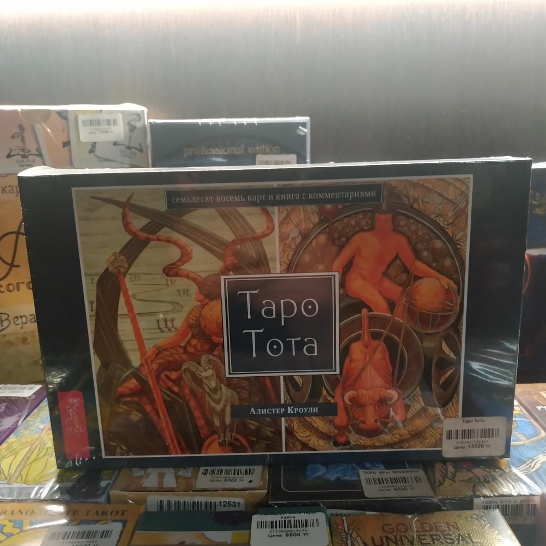Таро Тота (комплект)