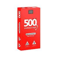 Настольная игра 500 злобных карт. Дополнение красное, фото 1