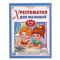 Развивающая книжка «Потешки. Сказки. Стихи. Хрестоматия для малышей 5-6 лет», фото 1