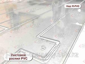 Листовой распил PVC