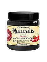 Compliment / Naturalis маска для волос 3в1 с перцем,против выпадения, стимулирует роста и укрепление, 500 мл