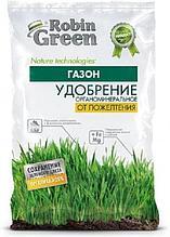"""Удобрение от пожелтения газона """"Робин Грин"""", 2.5 кг"""