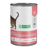 Влажный корм для кошек Nature's Protection Adult Chicken & Cheese с курицей и сыром
