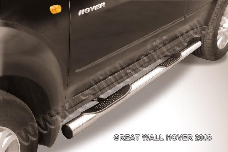 Защита порогов d76 с проступями  Great Wall Hover 2008