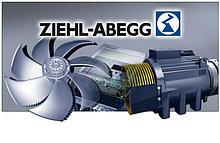 Вентиляторы ZIEHL ABEGG