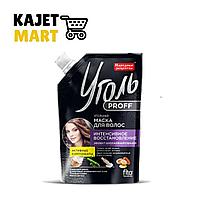 Угольная маска для волос Интенсивное восстановление «Уголь Proff Народные рецепты»100мл,дой-пак