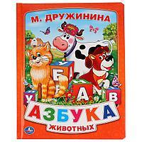 """""""Азбука животных"""" М.Дружинина (книга из картона в пухлой обложке,подарочный вариант)"""