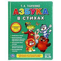 «Азбука в стихах» Т.А. Ткаченко (твёрдый переплёт в пухлой обложке,подарочный вариант), фото 1