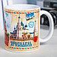 Кружка «Ярославль. Почтовая», 300 мл, фото 4