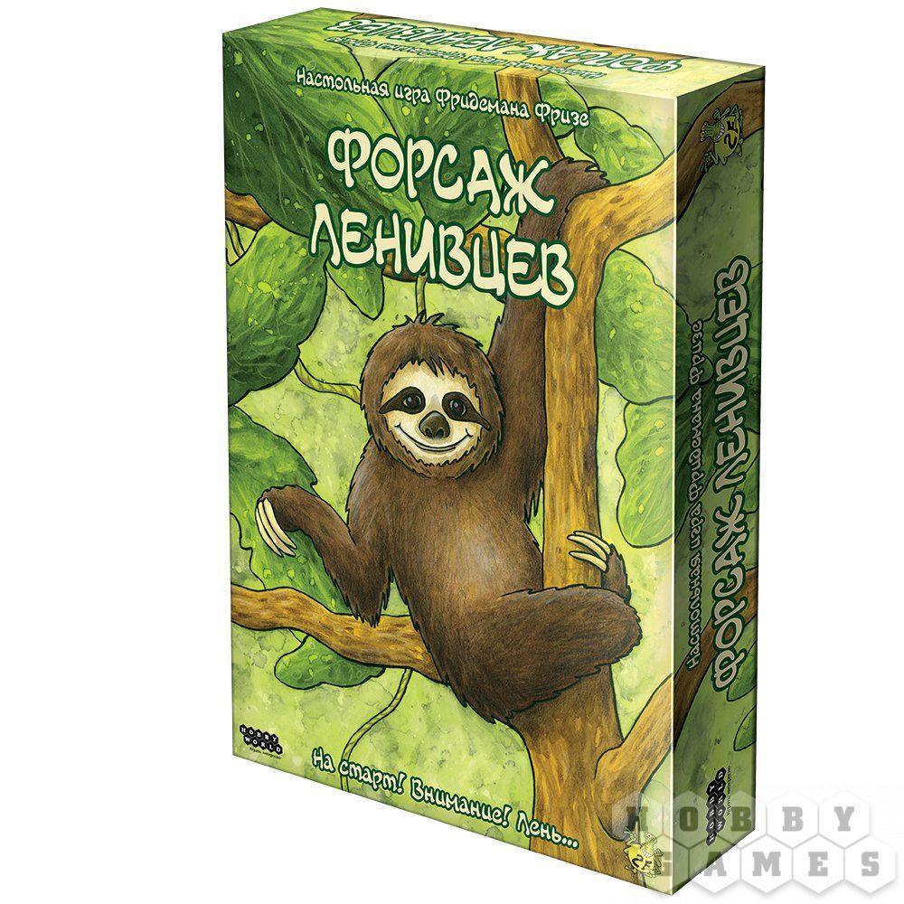 Настольная игра: Форсаж ленивцев