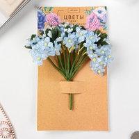 Цветы для декорирования 'Букет незабудок' 1 букет12 цветов 16х9 см