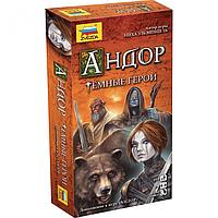 Настольная игра : Андор. Темные герои