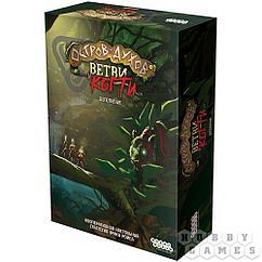 Настольная игра: Остров духов: Ветви и когти