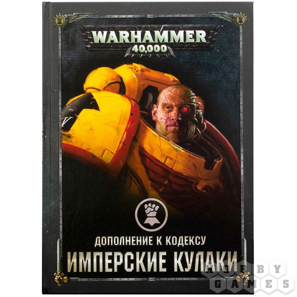 Warhammer 40,000. Дополнение к кодексу: Имперские Кулаки