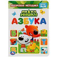 Книжка для малышей «Азбука. Ми-Ми-Мишки»