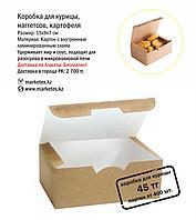 Коробка для курицы,наггетсов, крылышек, картофеля фри