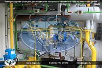 Ремонт станции утилизации попутного нефтяного газа