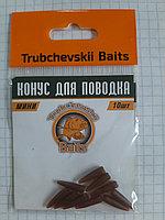 Конус для поводка Trubchevskii Baits