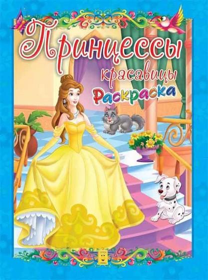 Раскраска Принцессы-красавицы