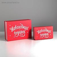 Набор коробок - книг 2 в 1 «Новогодний подарок», 20 х 12,5 х 5 - 27 х 19,5 х 8 см