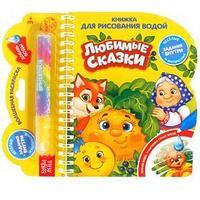 Книжка для рисования водой 'Любимые сказки' с водным маркером, 10 стр.