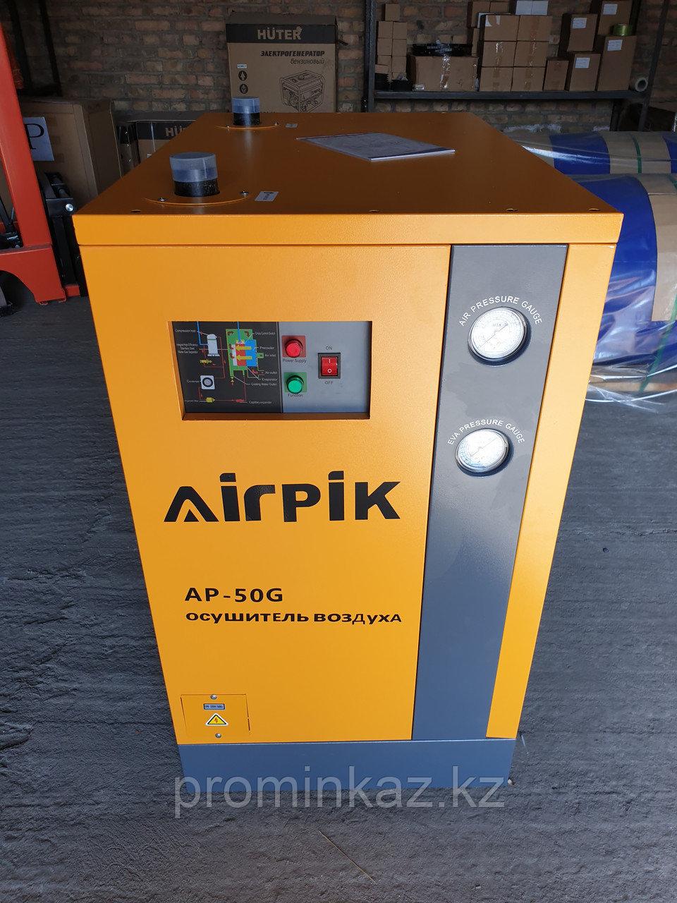 Осушитель воздуха AP-50, - 6,5 м3/мин, AirPIK