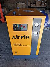 Осушитель воздуха AP-50/10, - 6,5 м3/мин, AirPIK