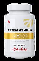 Артемизин-М (Artemizin-M), 90 таб., Арт Лайф