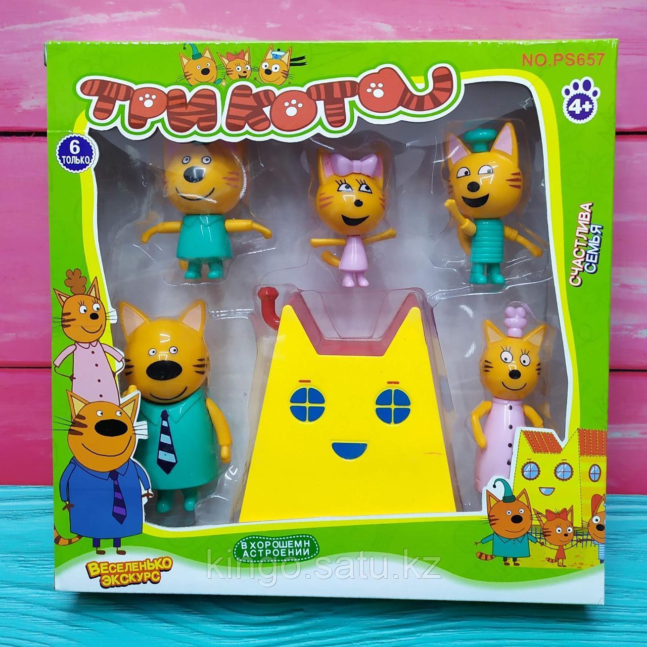 Три кота набор