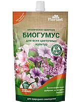 Биогумус для всех цветочных культур 350 мл